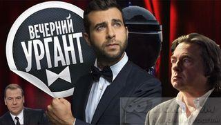 Фото: Ургант толкает Эрнста под увольнение, pokatim.ru