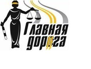 Автоюрист «Главная дорога» поможет законными методами избежать лишения прав