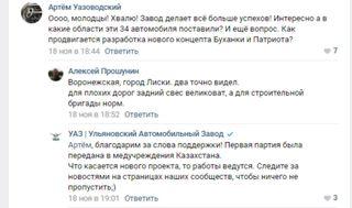 Подтверждение разработки. Скриншот: официальное сообщество УАЗ «ВКонтакте»