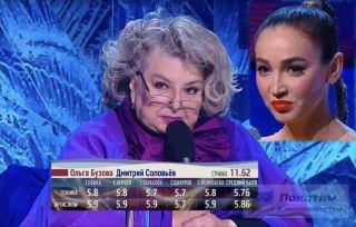 Недовольный взгляд Тарасовой на певицу. Изображение: pokatim.ru
