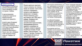 Скриншоты из Telegram-канала «Двойная сплошная». Фотоколлаж Pokatim.ru