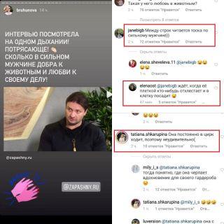 Cкрины со страницы Татьяны Брухуновой. Источник: Pokatim.ru