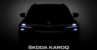 Кроссовер Skoda Karoq дебютировал на официальных фото