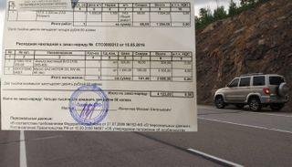Расходы наобслуживание УАЗ «Патриот» впоездке. Фото: @kirillf82, drom.ru