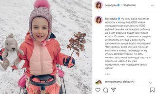 Младшая дочь Ксении Бородиной Теона. Фото: Instagram borodylia