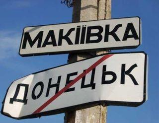 При обстреле детсада в Макеевке погибли более 10 детей