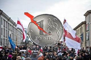 Фото: Ситуация в Белоруссии негативно повлияла на курс рубля, pokatim.ru