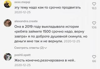 Комментарии жертв Юанны Клочковой Фото: TikTok