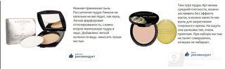 Отзывы пользовательниц Irecommen.ru о пудре дорого и бюджетного сегмента