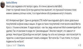 Скриншот: «Лада.Онлайн, ВКонтакте»