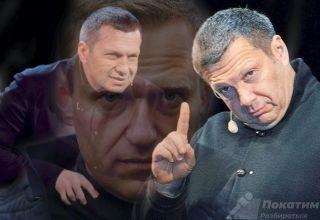 «Пуговицы Соловьева— слезы Навального» // Источник pokatim.ru