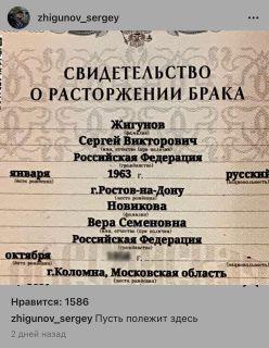 Жигунов разместил пост всвоем Instagram— свидетельство оразводе сВерой Новиковой