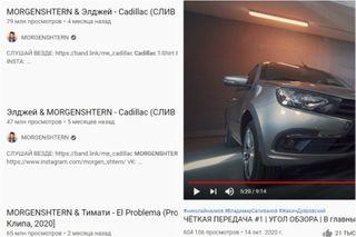 Разница вцифрах очевидна. Скриншоты: YouTube-каналы MORGENSTERN и«Чёткая передача»