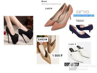 Слева— примеры устаревших моделей, справа— тренд Источник: @butik.ru, @vdvrus.ru, @kwinto-shoes.ru Фото: автор «Покатим» Алина Морозова