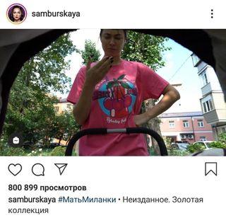 Самбурская вобразе «мамы Миланы». Источник @samburskaya