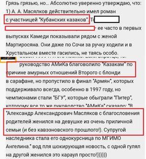 Скрин комментариев. Источник: kvnru.ru