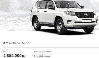Стоимость нового «Прадо». Скриншот: toyota.ru