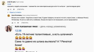 Пользователей обескуражили оскорбления Ренаты Литвиновой. Коллаж «Покатим.ру»