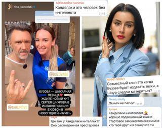 Скриншот из Instagram tina_kandelaki, комментарии пользователей сети.  Фотоколлаж: Александра Майская Pokatim.ru