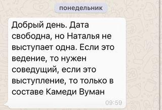 Еприкян избегает сольных выступлений. Источник: Переписка «Покатим.ру» с помощницей Натальи
