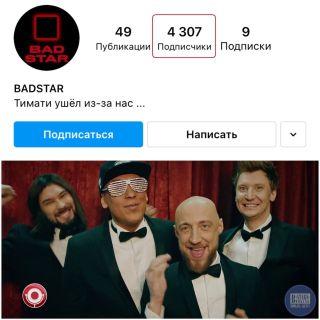 Лейбл USB не имеет популярности в Instagram, а последняя запись была в 2020 году  Фотоколлаж: Покатим.ру/Валерия Кирсанова