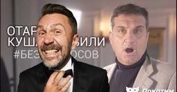 Кушанашвили раскрыл цель приезда Шнурова в Хабаровск: «Московская тварь, приехавшая освещать внутреннюю коллизию»