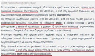 Корпоративное сообщение, «слитое» сотрудниками. Скриншот: «Рабочие АвтоВАЗа, ВКонтакте»