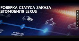 Lexus запустил для российских клиентов удобный онлайн-сервис