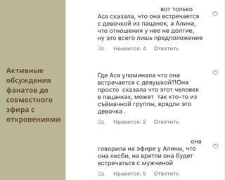 Переписка вкомментариях еще доприезда Аси кАлине // Коллаж: автор «Покатим.ру» Алиса Никонорова
