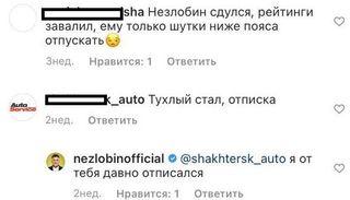 Комментарии состраницы Instagram Незлобина. Источник: pokatim.ru