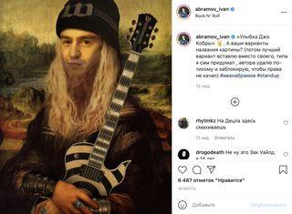 Instagram Ивана Абрамова
