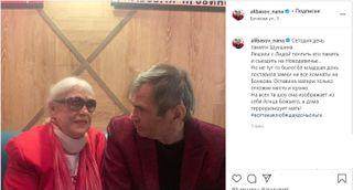 Пост в Instagram @alibasov_nana