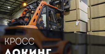 Стоимость кросс-докинга в Москве