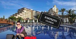 «Каждый второй отель Турции закрыт»: Отельер предупредил туристов