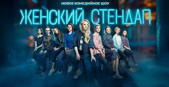 Шихман спасает «Женский стендап»: Пока одни угрожают Яровициной иМягковой прокуратурой, Батрутдинов иUma2rman защищают«юмор без соплей»