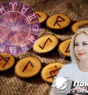 Предсказание Рун на неделю: астролог Молдованова предложила каждому сделать прогноз для себя