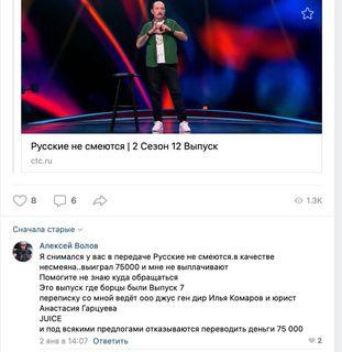 Скриншот комментария Алексея Волова. Источник: ВКонтакте ctc.ru