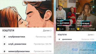 Просмотры «Даня извини» и Клуба романтики. Автор изображения Нина Беляева.