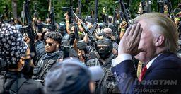 Гражданская война— начало: Активисты в США создали темнокожий «спецназ»