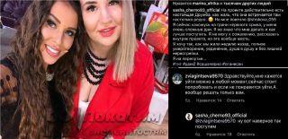 Коллаж: Фото Александры Черно, Татьяны Строковой, признания Саши икомментарии взяты изInstagram: @sasha_cherno93_official