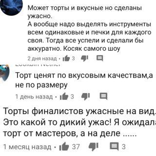 Скриншоты комментариев изYouTube