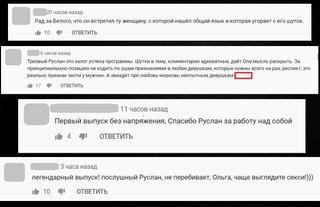 Комментарии кшоу «Чужие письма». Источник: YouTube «Чужие письма»