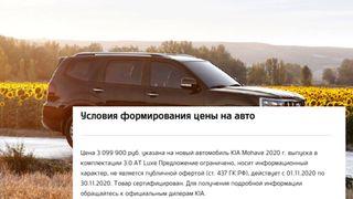 Цена для привлечения внимания, небольше. Скриншот: KIA.ru