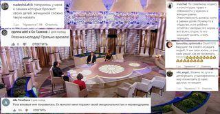 Зрители комментируют высказывания Розы / Фото: YouTube/Давай поженимся