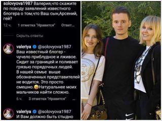 Слева: судя порезкому ответу певицы, еезадевают слухи. Справа: Валерия, Арсений сженой. Источник изображения: Instagram@valeriya