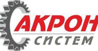 Компания «Акрон-Систем» поможет оптимизировать работу на машиностроительных предприятиях