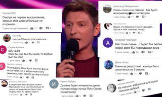 Павел Воля и гневные комментарии зрителей первого выпуска. Источник: YouTube канал ТНТ