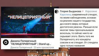 Комментарии зрителей выпуска наYouTube канал иДанилы Поперечного