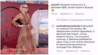 Хромченко подтвердила, что дорогой наряд для «Модного приговора» покупала сама. Об «аренде» поклонники ведущей услышали впервые. Коллаж автора «Покатим»