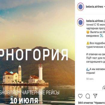 «Белавиа» подтвердили полёты в Черногорию. Кадр: Instagram